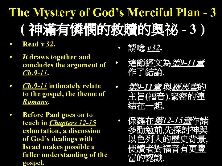 The Mystery of God's Merciful Plan - 3 ( 神滿有憐憫的救贖的奧祕 - 3 ) •