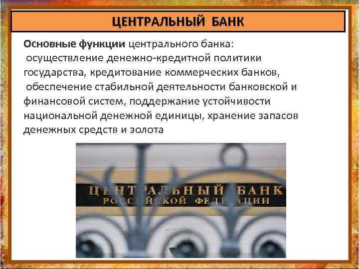 ЦЕНТРАЛЬНЫЙ БАНК Основные функции центрального банка: Основные функции осуществление денежно-кредитной политики государства, кредитование коммерческих