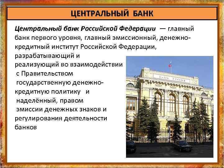 ЦЕНТРАЛЬНЫЙ БАНК Центральный банк Российской Федерации — главный Центральный банк Российской Федерации банк первого