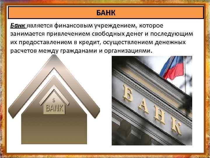 БАНК Банк является финансовым учреждением, которое Банк занимается привлечением свободных денег и последующим их