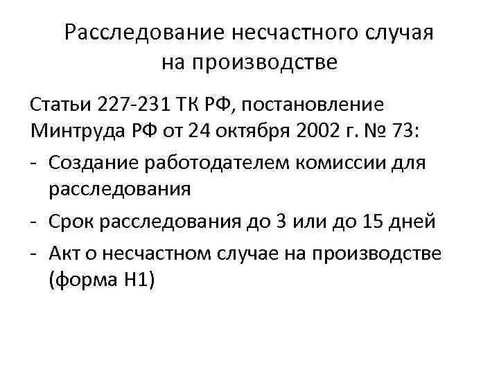 Расследование несчастного случая на производстве Статьи 227 -231 ТК РФ, постановление Минтруда РФ от