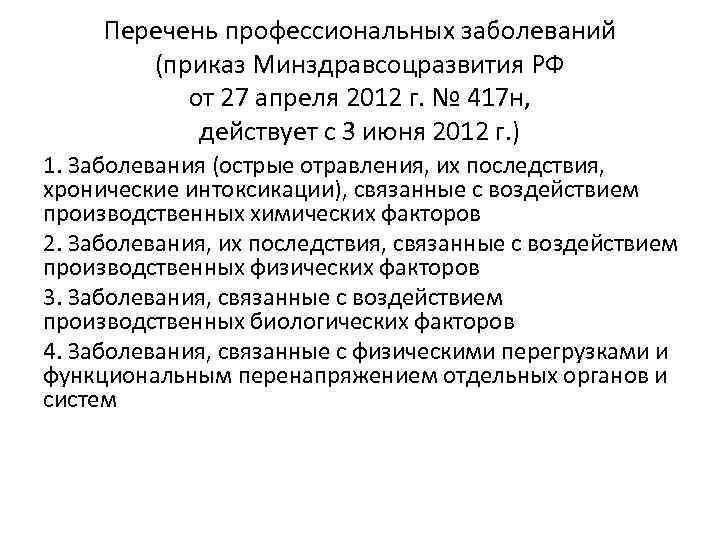 Перечень профессиональных заболеваний (приказ Минздравсоцразвития РФ от 27 апреля 2012 г. № 417 н,