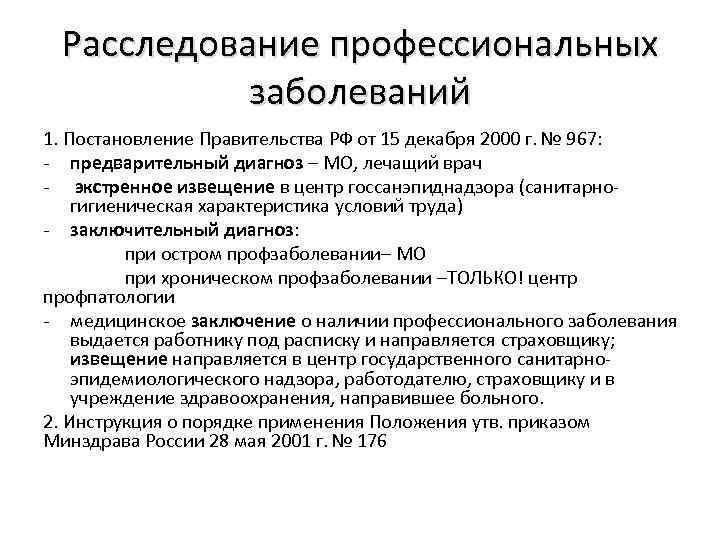 Расследование профессиональных заболеваний 1. Постановление Правительства РФ от 15 декабря 2000 г. № 967: