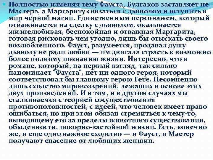 Полностью изменяя тему Фауста, Булгаков заставляет не Мастера, а Маргариту связаться с дьяволом