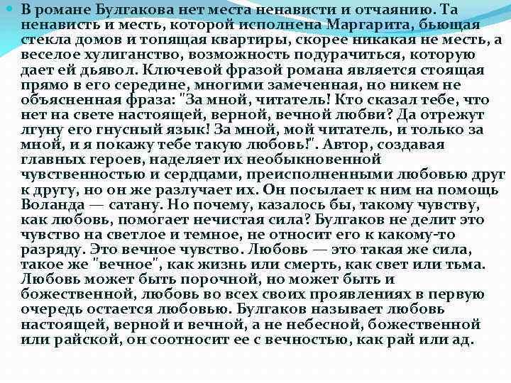 В романе Булгакова нет места ненависти и отчаянию. Та ненависть и месть, которой