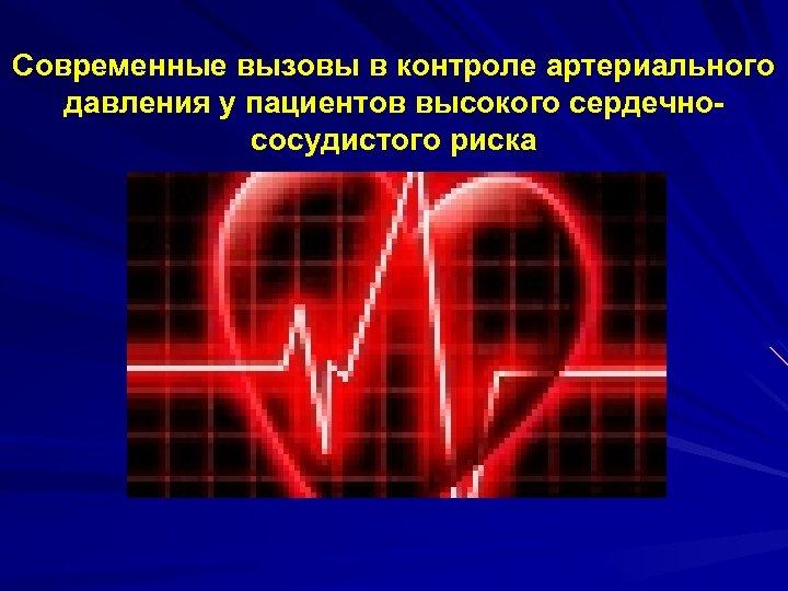 Современные вызовы в контроле артериального давления у пациентов высокого сердечнососудистого риска