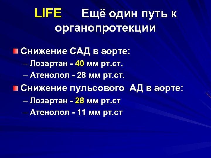 LIFE Ещё один путь к органопротекции Снижение САД в аорте: – Лозартан - 40