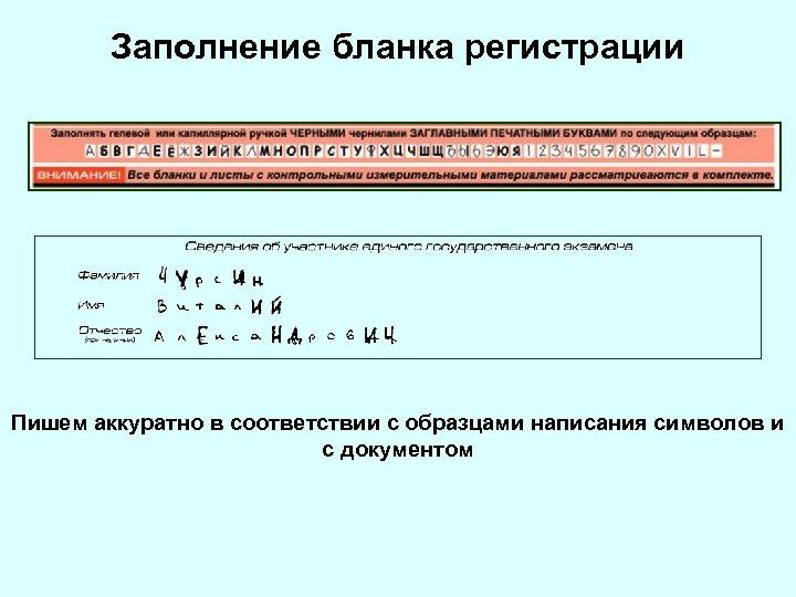 Заполнение бланка регистрации Пишем аккуратно в соответствии с образцами написания символов и с документом