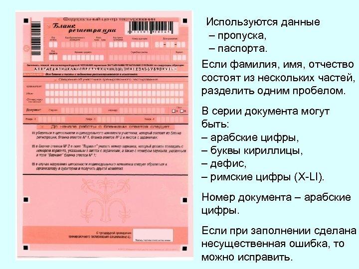 Используются данные – пропуска, – паспорта. Если фамилия, имя, отчество состоят из нескольких частей,