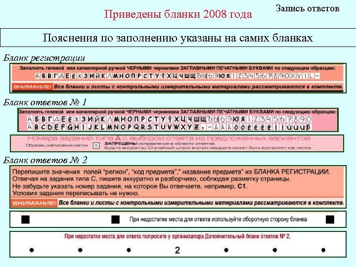 Приведены бланки 2008 года Запись ответов Пояснения по заполнению указаны на самих бланках Бланк