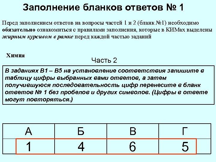 Заполнение бланков ответов № 1 Перед заполнением ответов на вопросы частей 1 и 2