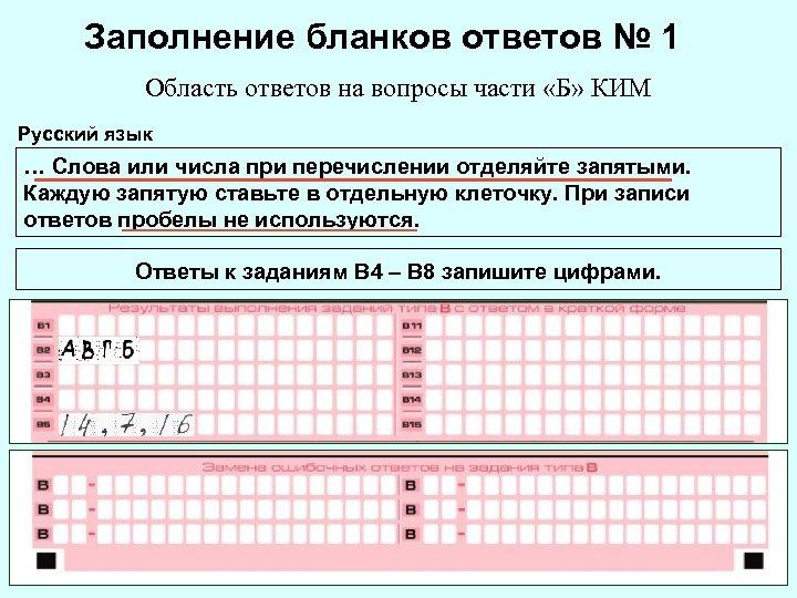 Заполнение бланков ответов № 1 Область ответов на вопросы части «Б» КИМ Русский язык