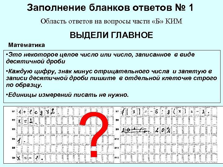 Заполнение бланков ответов № 1 Область ответов на вопросы части «Б» КИМ ВЫДЕЛИ ГЛАВНОЕ