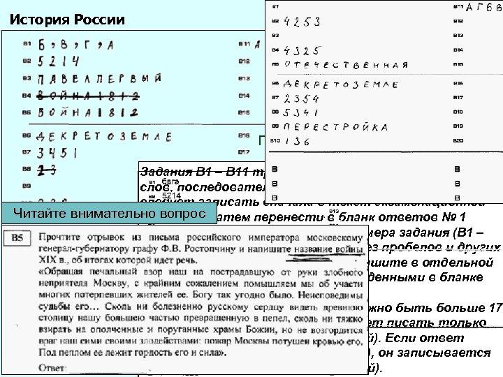 История России После верификации Задания В 1 – В 11 требуют ответа в виде