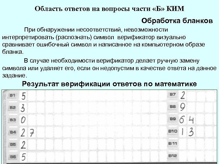 Область ответов на вопросы части «Б» КИМ Обработка бланков При обнаружении несоответствий, невозможности интерпретировать