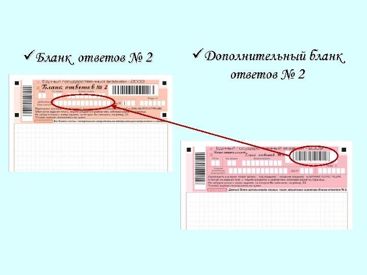 üБланк ответов № 2 üДополнительный бланк ответов № 2