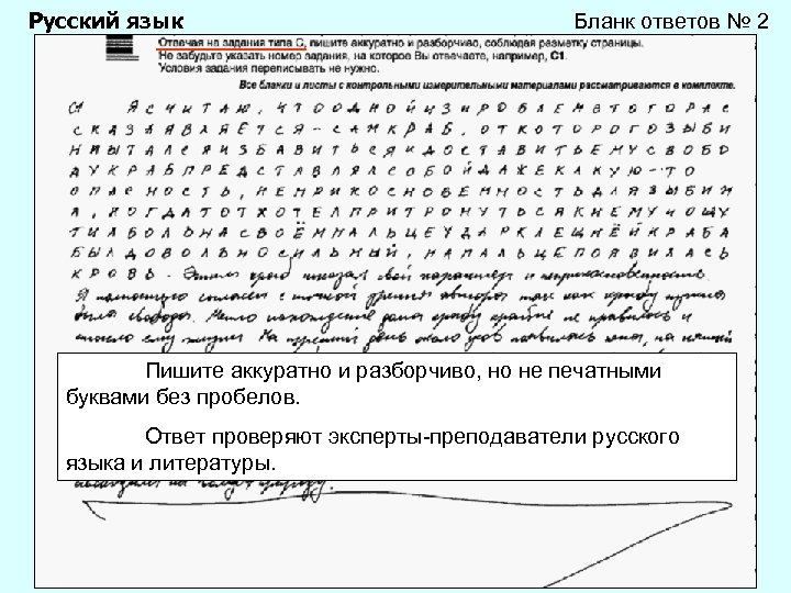 Русский язык Бланк ответов № 2 Пишите аккуратно и разборчиво, но не печатными буквами