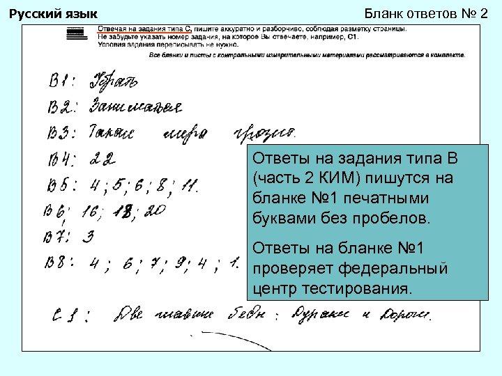 Русский язык Бланк ответов № 2 Ответы на задания типа В (часть 2 КИМ)