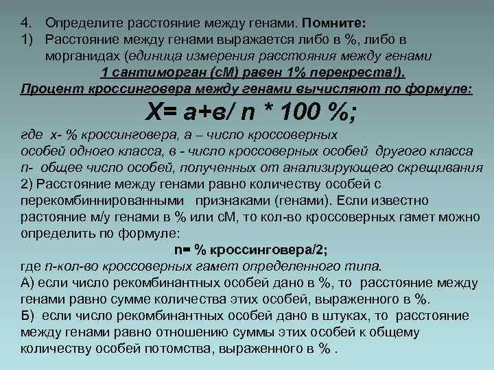 4. Определите расстояние между генами. Помните: 1) Расстояние между генами выражается либо в %,