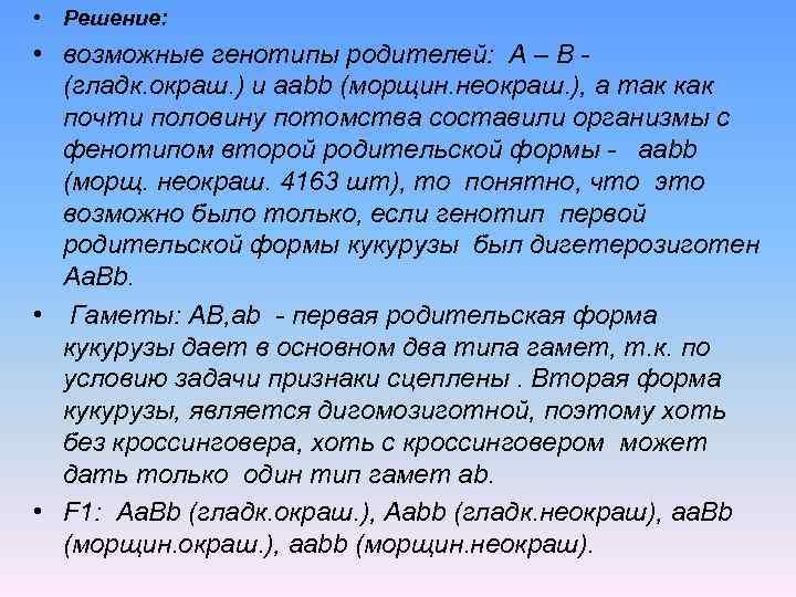 • Решение: • возможные генотипы родителей: А – В (гладк. окраш. ) и