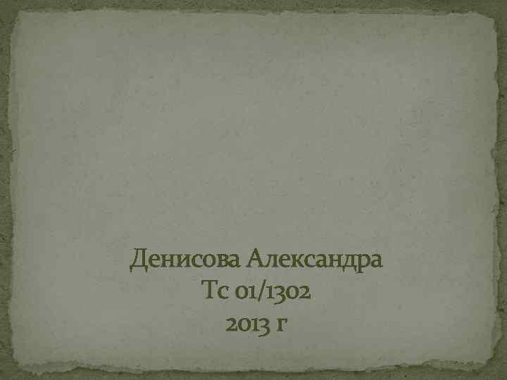 Денисова Александра Тс 01/1302 2013 г