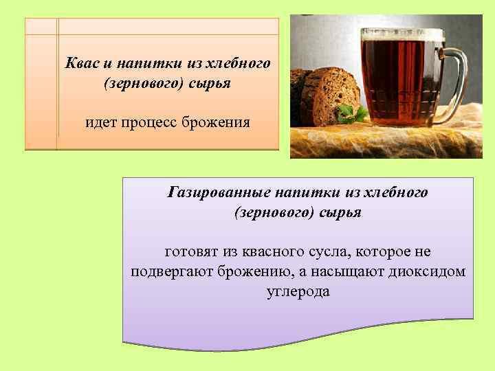 Квас и напитки из хлебного (зернового) сырья идет процесс брожения Газированные напитки из хлебного