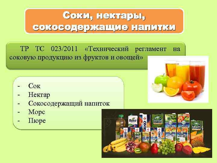 Соки, нектары, сокосодержащие напитки ТР ТС 023/2011 «Технический регламент на соковую продукцию из фруктов