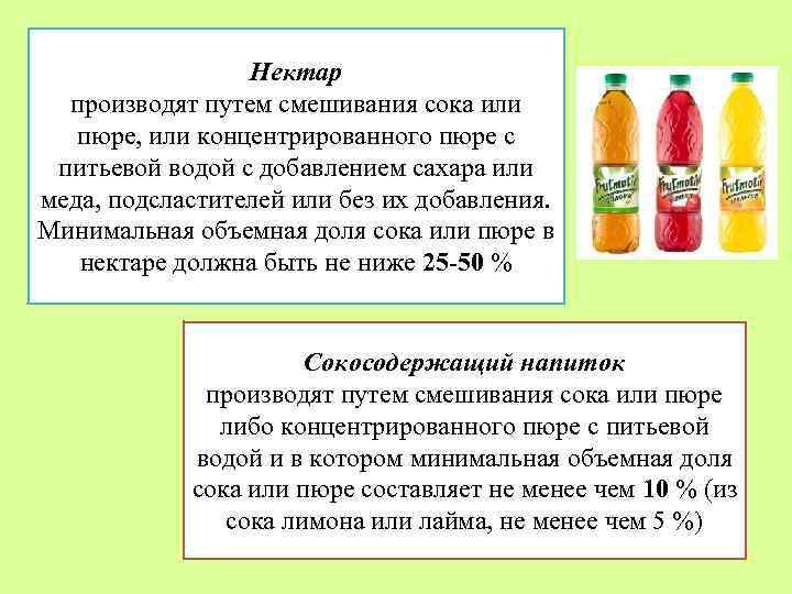 Нектар производят путем смешивания сока или пюре, или концентрированного пюре с питьевой водой с