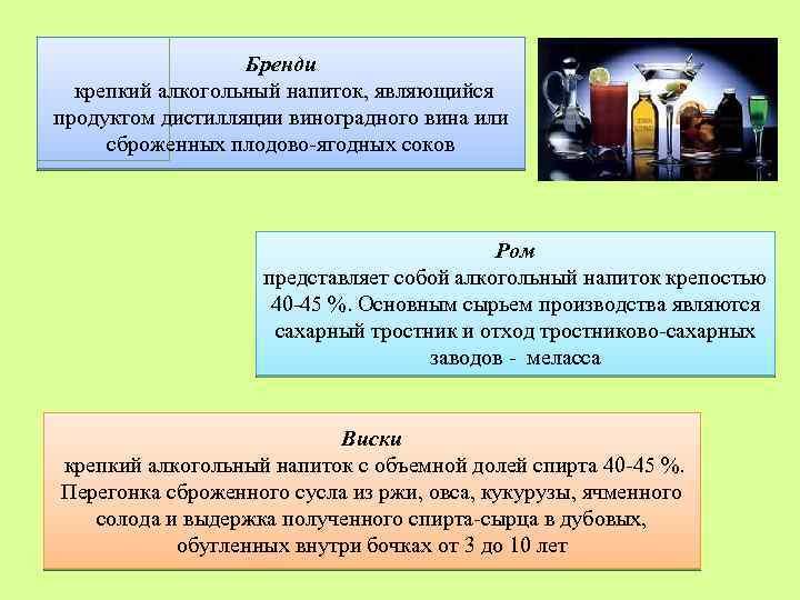Бренди крепкий алкогольный напиток, являющийся продуктом дистилляции виноградного вина или сброженных плодово-ягодных соков Ром