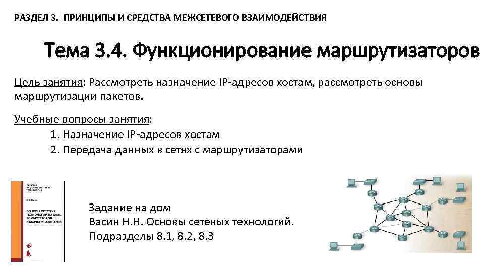 РАЗДЕЛ 3. ПРИНЦИПЫ И СРЕДСТВА МЕЖСЕТЕВОГО ВЗАИМОДЕЙСТВИЯ Тема 3. 4. Функционирование маршрутизаторов Цель занятия: