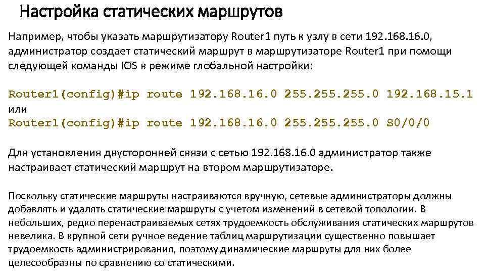 Настройка статических маршрутов Например, чтобы указать маршрутизатору Router 1 путь к узлу в сети