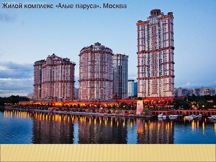 Жилой комплекс «Алые паруса» . Москва