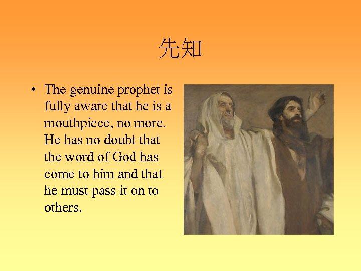 先知 • The genuine prophet is fully aware that he is a mouthpiece, no