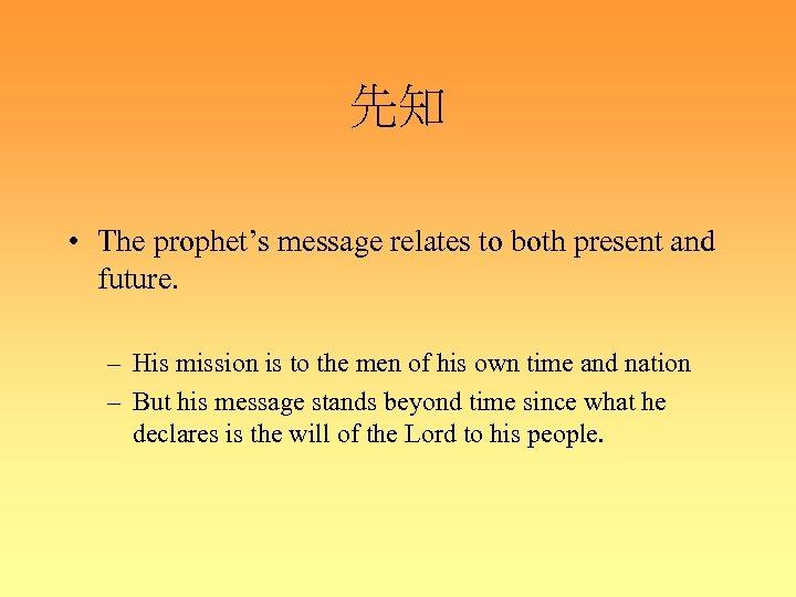 先知 • The prophet's message relates to both present and future. – His mission
