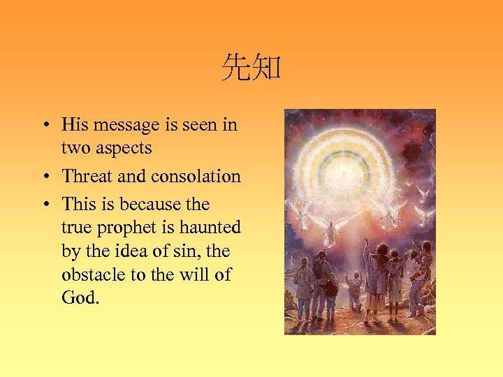 先知 • His message is seen in two aspects • Threat and consolation •