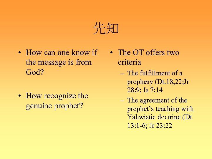 先知 • How can one know if the message is from God? • How