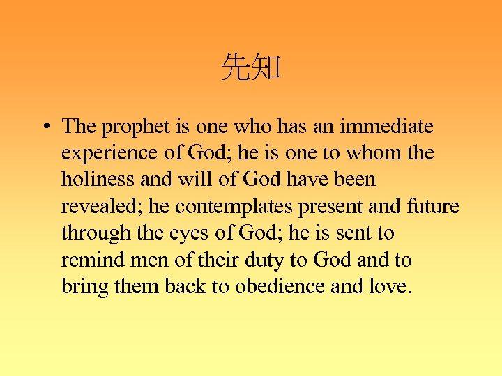 先知 • The prophet is one who has an immediate experience of God; he