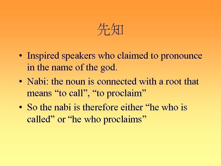 先知 • Inspired speakers who claimed to pronounce in the name of the god.