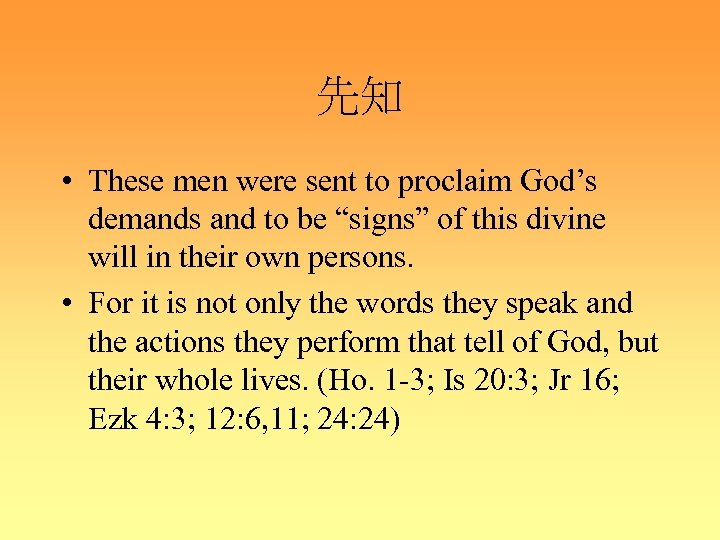 """先知 • These men were sent to proclaim God's demands and to be """"signs"""""""
