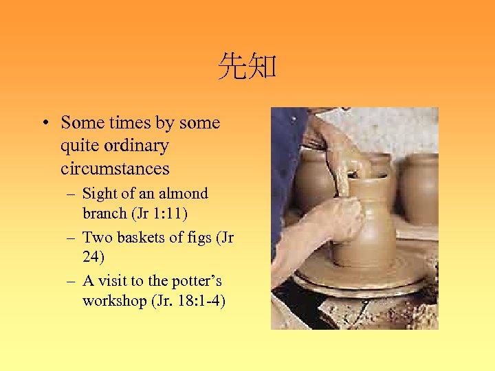 先知 • Some times by some quite ordinary circumstances – Sight of an almond