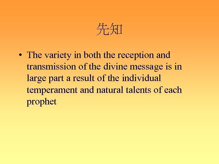 先知 • The variety in both the reception and transmission of the divine message