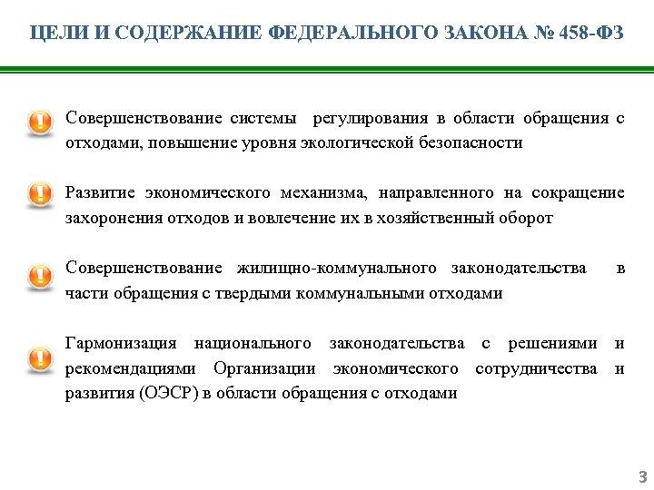 ЦЕЛИ И СОДЕРЖАНИЕ ФЕДЕРАЛЬНОГО ЗАКОНА № 458 -ФЗ Совершенствование системы регулирования в области обращения