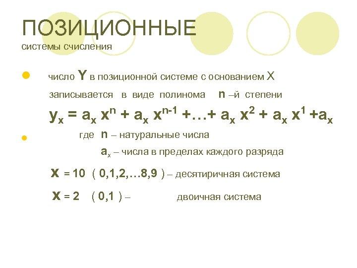 ПОЗИЦИОННЫЕ системы счисления l число Y в позиционной системе с основанием X записывается в