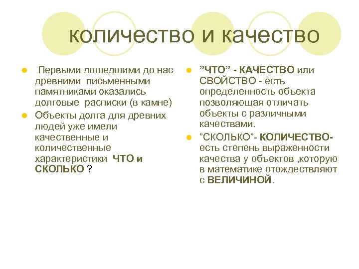 количество и качество Первыми дошедшими до нас древними письменными памятниками оказались долговые расписки (в