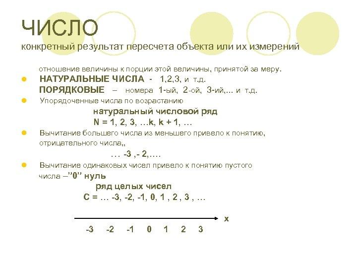 ЧИСЛО конкретный результат пересчета объекта или их измерений l l отношение величины к порции