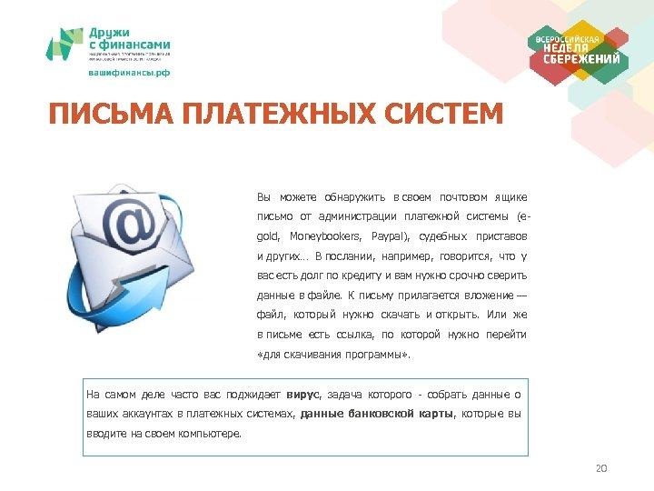 ПИСЬМА ПЛАТЕЖНЫХ СИСТЕМ Вы можете обнаружить в своем почтовом ящике письмо от администрации платежной