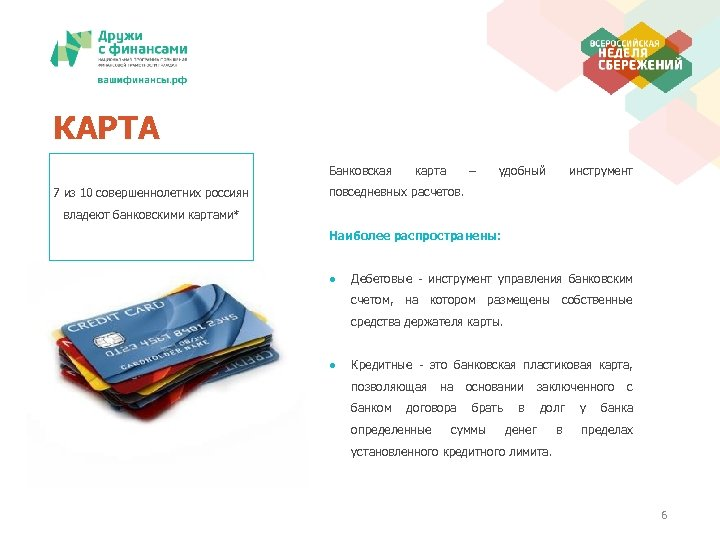 КАРТА Банковская 7 из 10 совершеннолетних россиян владеют банковскими картами* карта – удобный инструмент