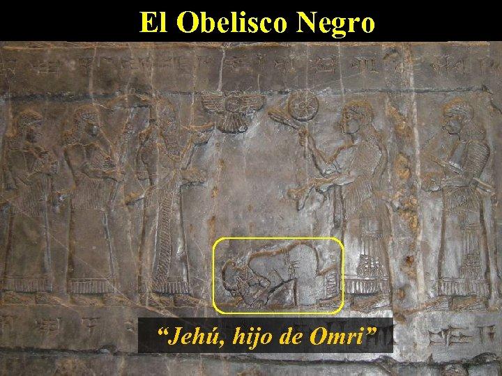 """El Obelisco Negro """"Jehú, hijo de Omri"""""""