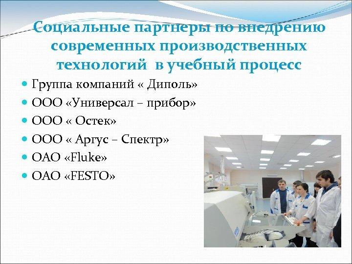 Социальные партнеры по внедрению современных производственных технологий в учебный процесс Группа компаний « Диполь»