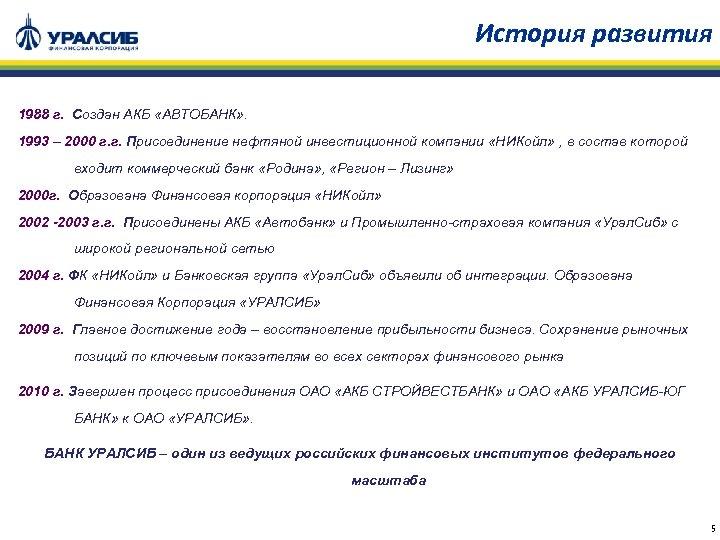 История развития 1988 г. Создан АКБ «АВТОБАНК» . 1993 – 2000 г. г. Присоединение